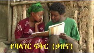 የባላገር ፍቅር (ቃዘኖ) Ethiopian film 2018