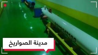 شاهد مدينة تحت الأرض لصناعة الصواريخ في إيران   Trending
