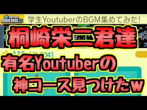 桐崎栄二君達有名YoutuberのBGMが聞ける神コースw【マリオメーカー】
