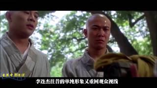 功夫片漫談 李連杰的宗師之路(上)
