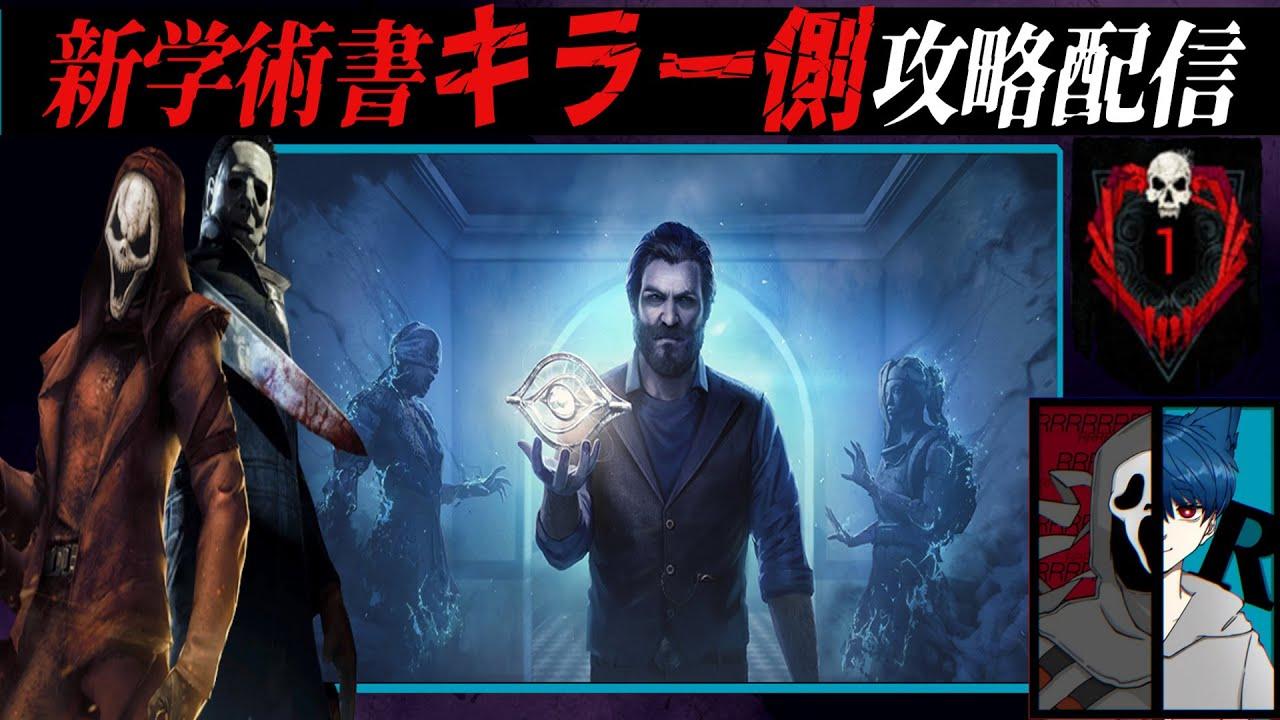 【DBD】🔪新アーカイブキラー側攻略配信🔪【Deadbydaylight】