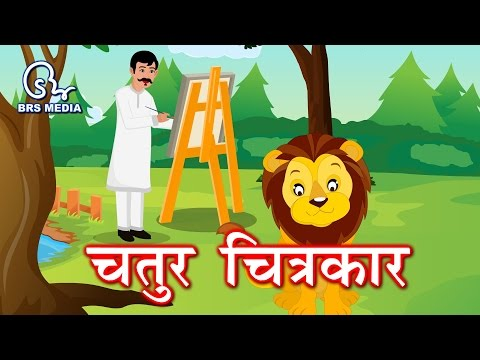 Hindi Poem - Chatur Chitrakar