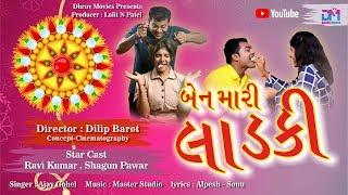 Video Ben mari laadki...  Ravi Kumar New Song / Dilip Barot / Shagun Pawar / Dhruv Movies/laadki download MP3, 3GP, MP4, WEBM, AVI, FLV Oktober 2018