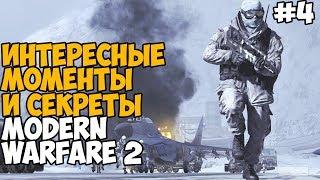 Секреты, баги и интересные вещи в Call of Duty: Modern Warfare 2 - #4