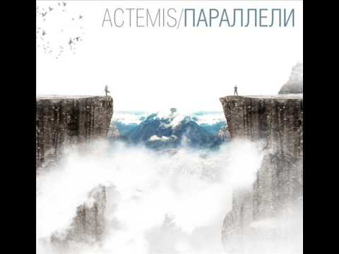 Клип Actemis - Живи