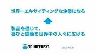 SOURCENEXT 企業紹介ムービー