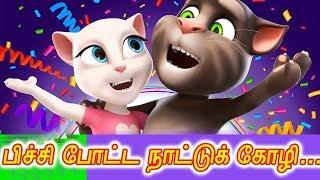 Pichu poatta Nattu koli Animated Folk Song / Gaana Song / Kalavum Katru Mara