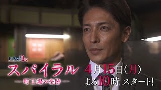 テレビ東京 ドラマBiz「スパイラル~町工場の奇跡~」 2019年4月15日(...