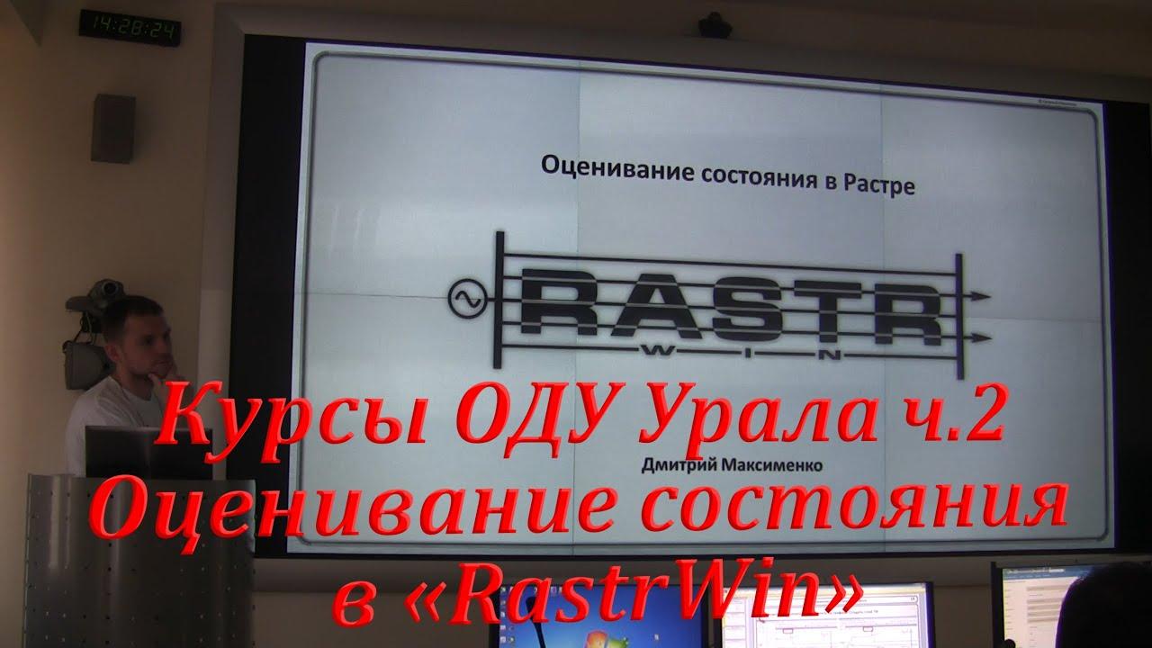 2016 Курсы ОДУ Урала ч.2 Оценивание состояния в RastrWin3