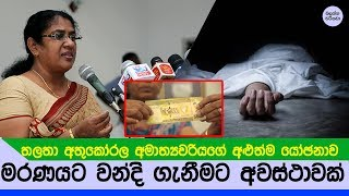 අමාත්ය තලතාගෙන් වන්දි ලැබෙන අළුත්ම යෝඡනාවක් - Thalatha Athukorala proposal story
