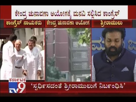 Congress Lodges Complaint With EC Against Sriramulu, Demands To Bar From Contesting Election
