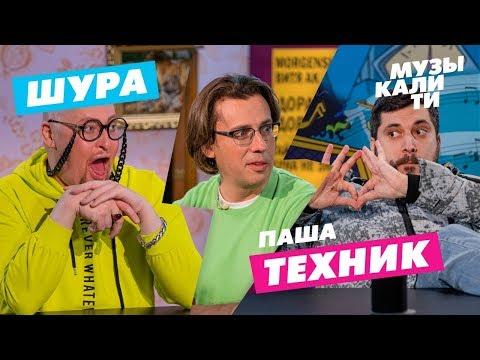 #Музыкалити - Шура и Паша Техник
