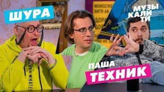 Музыкалити - Шура и Паша Техник cмотреть видео онлайн бесплатно в высоком качестве - HDVIDEO
