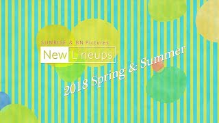 SUNRISE & BANDAI NAMCO Pictures New Lineups 2018 Spring & Summer