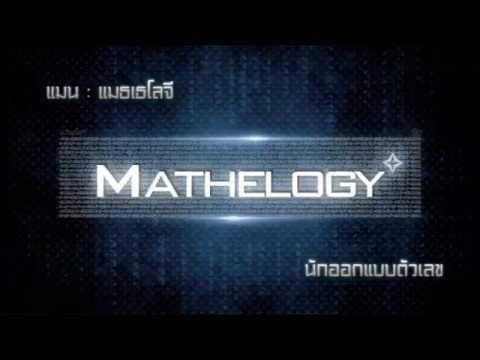 Mathelogy แมน แมธเธโลจี(แมน การิน): ศาสตร์แมธเธโลจี Mathelogy in HD
