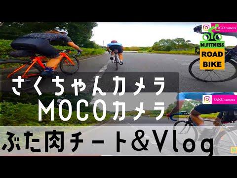 ロードバイク【女子ローディーのカメラ❤️モコカメラ❤️ダブル画像トレ動画!】