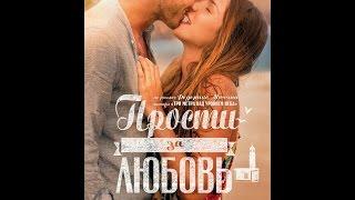 Прости за любовь 2014 Русский трейлер