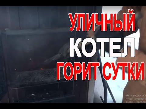 Уличный котёл горит сутки!!!