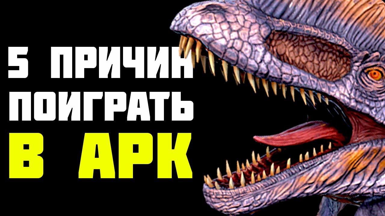 Ark Survival Evolved - 5 ПРИЧИН поиграть в 2020 году