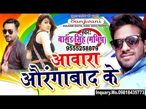 Bangad Singh Manish. का सबसे हिट गाना।आवारा औरंगाबाद के.New Bhojpuri Hit Songs (2017)