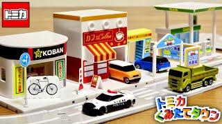 クオリティ上がってるかも!?トミカくみたてタウン 全4種 食玩 GT-Rパトロールカー・ダンプカー・ガソリンスタンド・洗車場 素敵な建物と車両です☆ thumbnail