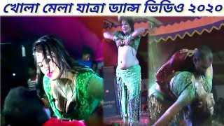 New <b>jatra dance</b> Video 2020./<b>খোলা মেলা যাত্রা</b> ...