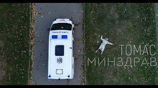 Томас Шаповалов - Минздрав (Official Music Video) (+0)