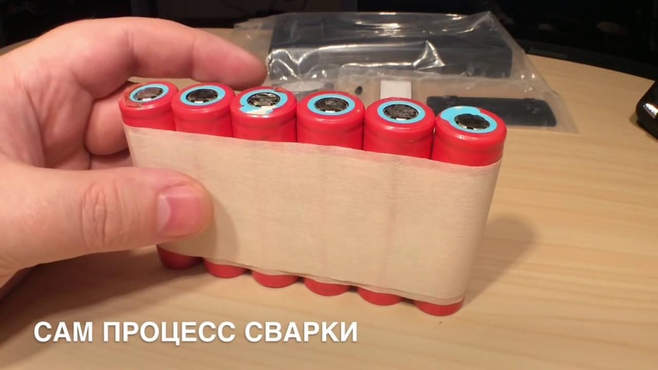 Точечная сварка из аккумулятора
