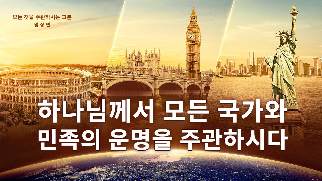 기독교 다큐멘터리 영화 <모든 것을 주관하시는 그분>명장면:하나님께서 모든 국가와 민족의 운명을 주관하시다
