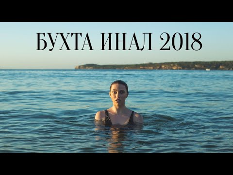 бухта инал 2018 | бухта инал море | бухта инал цены