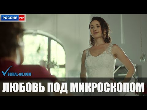 Сериал Любовь под микроскопом (2019) 1-4 серии фильм мелодрама на канале Россия - анонс