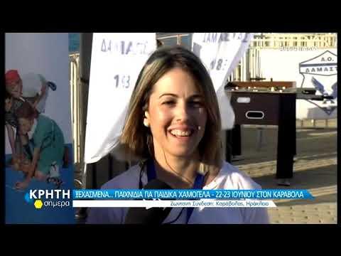 Φεστιβάλ Ξεχασμένου Παιχνιδιού στον Καράβολα
