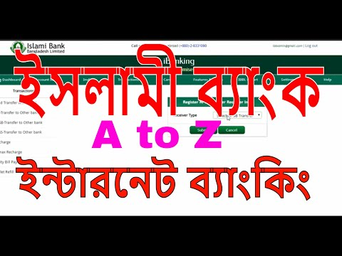 Islami Bank A to Z IBBL     internet banking  fund transfer