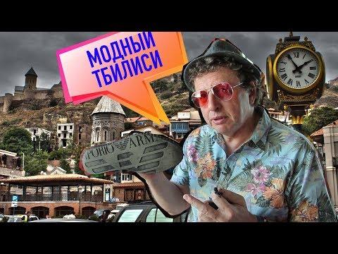 Тбилиси/Грузия/Неправильный Хаш/Черные хинкали/Грузинские