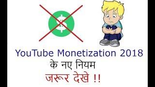 YouTube New Monetization Rules 2018