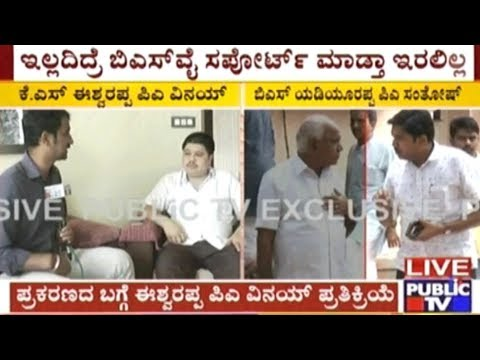 BS Yeddyurappa Didn't Knew About Santhosh's Dangerous Works, Eshwarappa PA Vinay