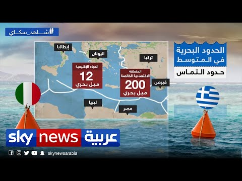 دول المنطقة توقع اتفاقيات لترسيم حدودها البحرية شرقي المتوسط  - نشر قبل 44 دقيقة