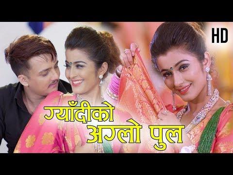 New Teej Song 2075/2018 || Gyadiko Aglo Pool BY Ganesh Paudel & Samjhana Bhandari Ft: Anjali & OB