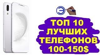 ТОП 10 ЛУЧШИХ ТЕЛЕФОНОВ 2019 100-150$ или 6600-10000р