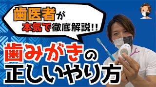 あなたの「歯磨き」は本当に正しいやり方ですか? せっかく毎日やっているのに、その歯みがきの仕方が間違っていたとしたら・・・後悔する前...
