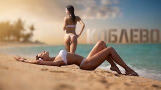 КОБЛЕВО - Лучший отдых/ KOBLEVO with Bomba-tour(, 2016-07-24T10:59:09.000Z)