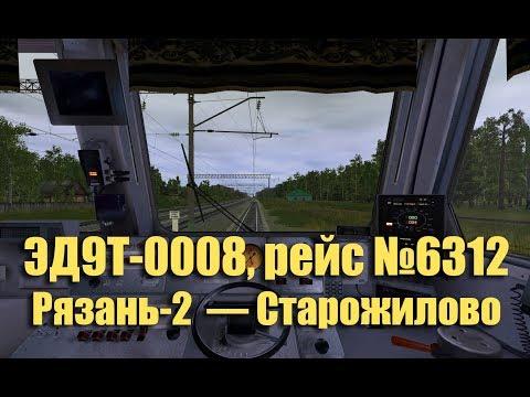 Trainz: ЭД9Т-0008, Рейс №6312, Рязань-2 — Старожилово, Дилемма, 1999 год