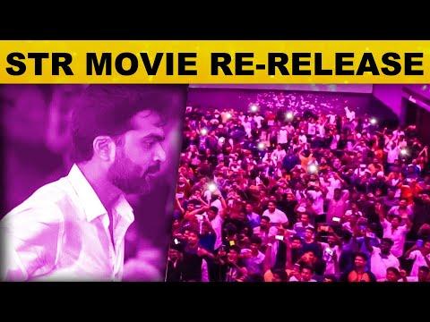 மீண்டும் Re-Release ஆகும் Simbuவின் மன்மதன் - கொண்டாட்டத்தில் ரசிகர்கள்! | STR , Jyothika