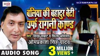 ... album : ballia ki bahadur beti ( ragini kand ) singer o...