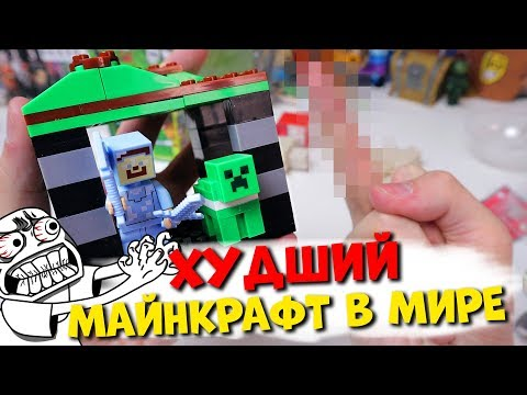 MINECRAFT ЛЕГО ТРЭШ - БОМБИТ!