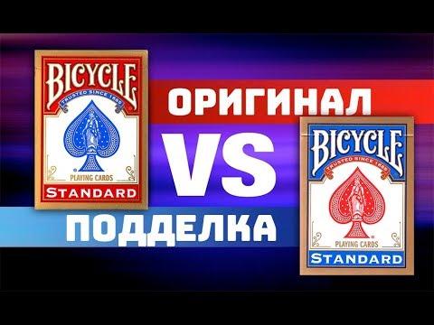 ОРИГИНАЛ Vs ПОДДЕЛКА - Карты Bicycle Standard | Как ОТЛИЧИТЬ?
