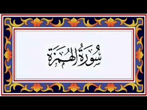 Surah AL HUMAZAH(the Slanderer) سورة الهمزة - Recitiation Of Holy Quran - 104 Surah Of Holy Quran