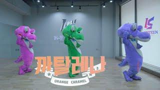 Orange Caramel(오렌지캬라멜)Catallena 까탈레나 | 커버댄스 Dance Cover By  …