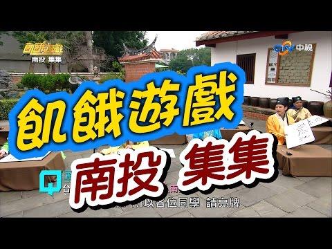 飢餓遊戲/南投集集 草屯 /5566 孫協志 王仁甫 許孟哲/EP06完整版20161127