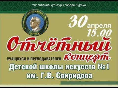 Отчетный концерт ДШИ №1 г. Курска им. Г. В. Свиридова